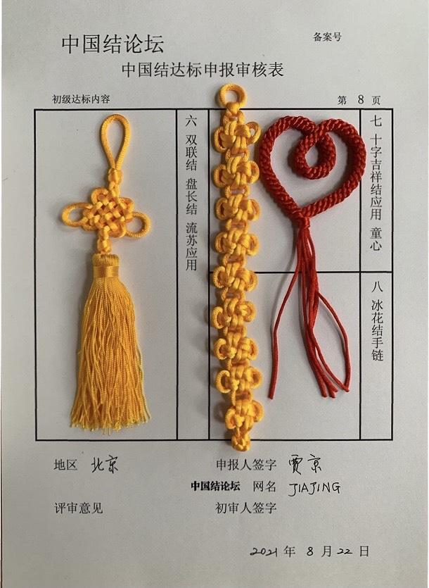 中国结论坛 JIAJING初级达标审核提交  中国绳结艺术分级达标审核 175704fd6pndm3zoq70myk
