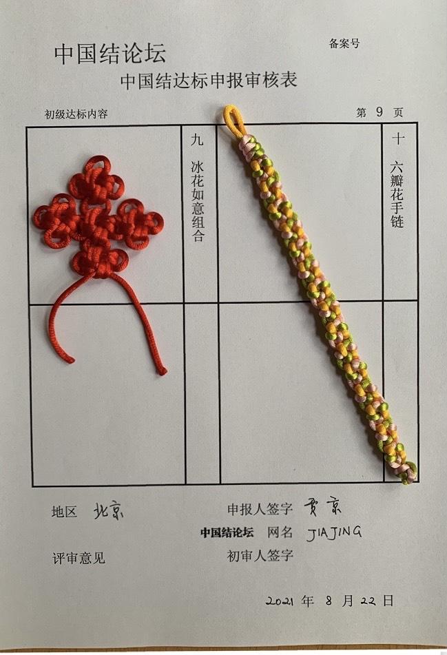 中国结论坛 JIAJING初级达标审核提交  中国绳结艺术分级达标审核 175705aom49liiplzs8j8o