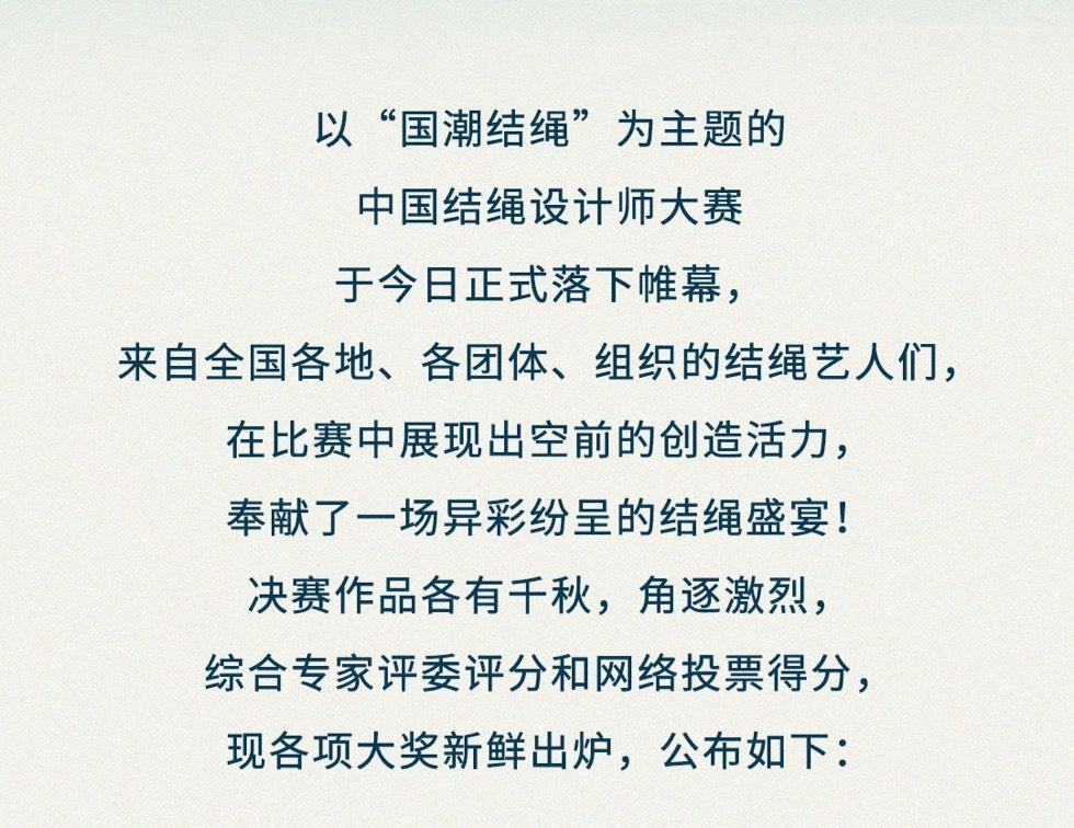 中国结论坛 中国结绳设计师大赛 四股绳收尾图解,中国结编织绳,中国结艺网,室内设计大赛有哪些 作品展示 202258gmi11z0i0nmmjcnd