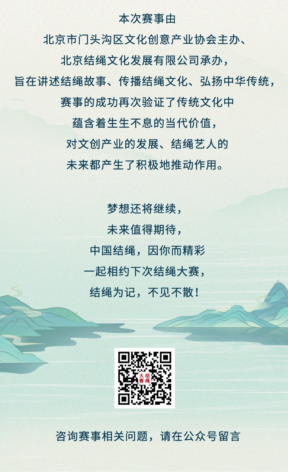中国结论坛 中国结绳设计师大赛 四股绳收尾图解,中国结编织绳,中国结艺网,室内设计大赛有哪些 作品展示 202323kx34dzvxe44r33xi