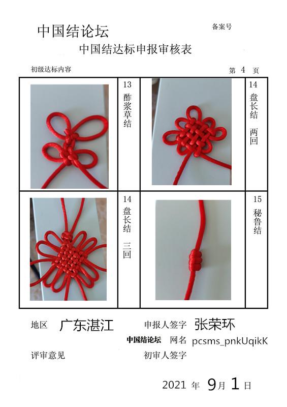中国结论坛 我的初级评审申请。都是很多基础结,我想得很容易,结果配线啊、调整还有方向是很...  中国绳结艺术分级达标审核 104214x4cafksj4jl4g1xg