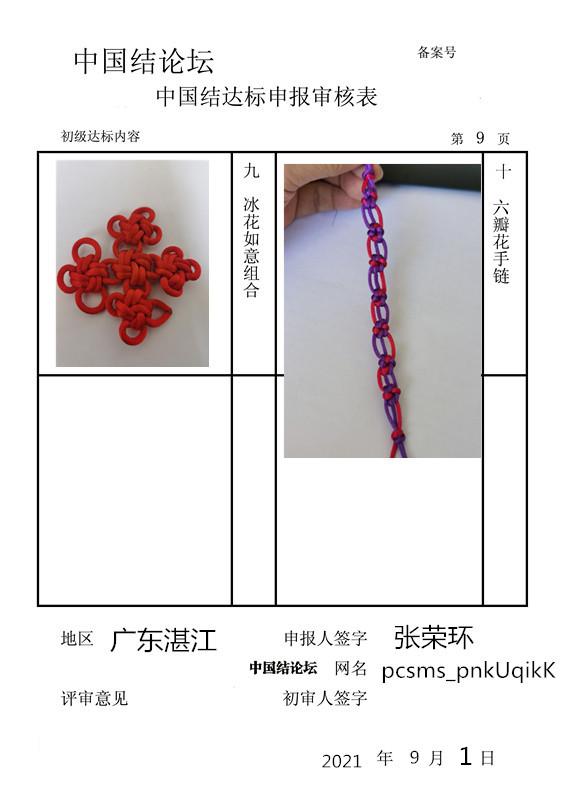 中国结论坛 我的初级评审申请。都是很多基础结,我想得很容易,结果配线啊、调整还有方向是很...  中国绳结艺术分级达标审核 104216i9aja2etf2ld1xgf