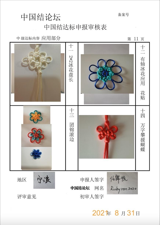 中国结论坛   中国绳结艺术分级达标审核 135944fg8o8opww2r56ow3