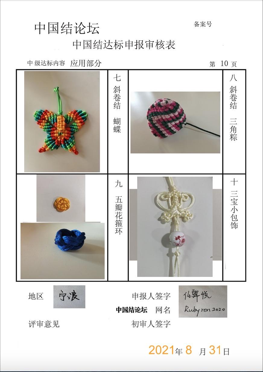 中国结论坛   中国绳结艺术分级达标审核 140511ydllwzl1luk44u0k