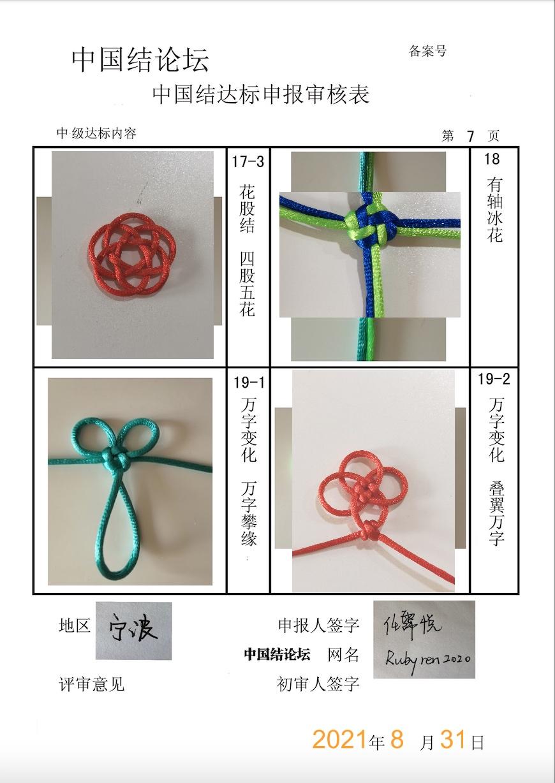 中国结论坛   中国绳结艺术分级达标审核 140537tgodp8p3zxy26g9x