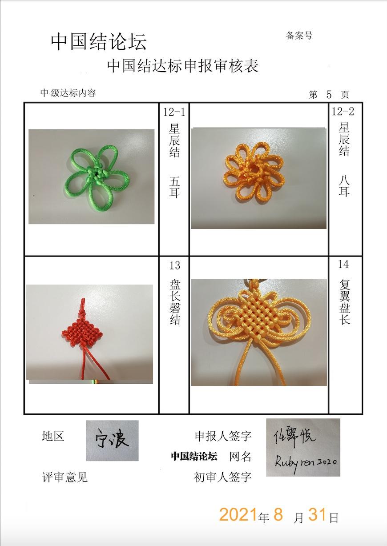 中国结论坛   中国绳结艺术分级达标审核 140548zhbqqx9r4lpqhtpq