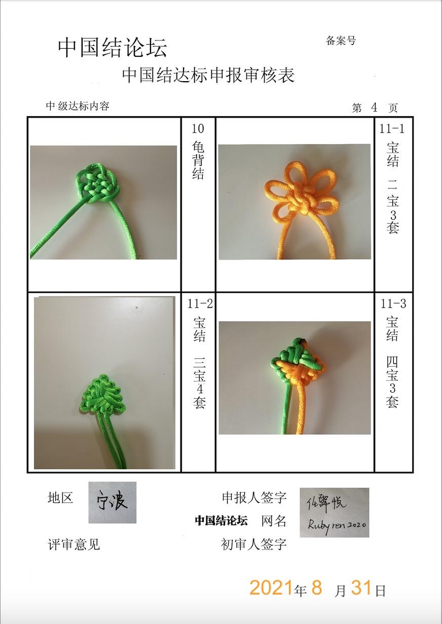中国结论坛   中国绳结艺术分级达标审核 140554gqk4x0dx4osfdkx2