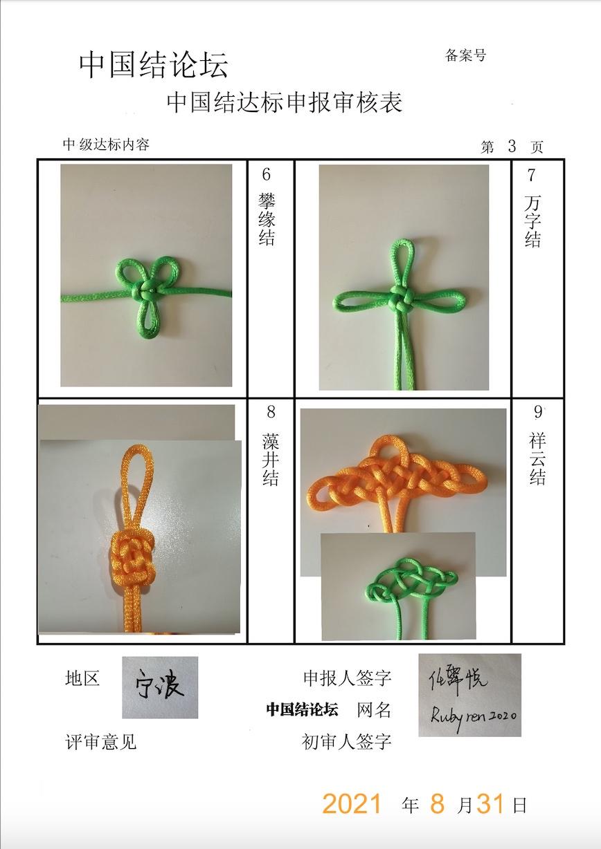 中国结论坛   中国绳结艺术分级达标审核 140557s90myep90v886d44