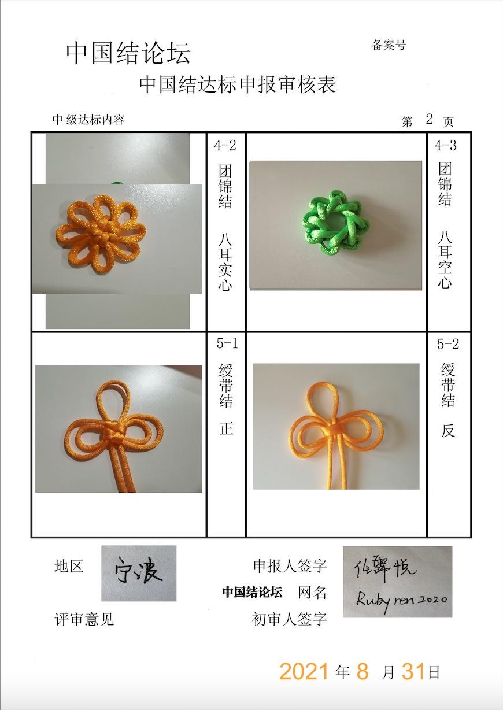 中国结论坛   中国绳结艺术分级达标审核 140601lpaze1h1jwzkh656