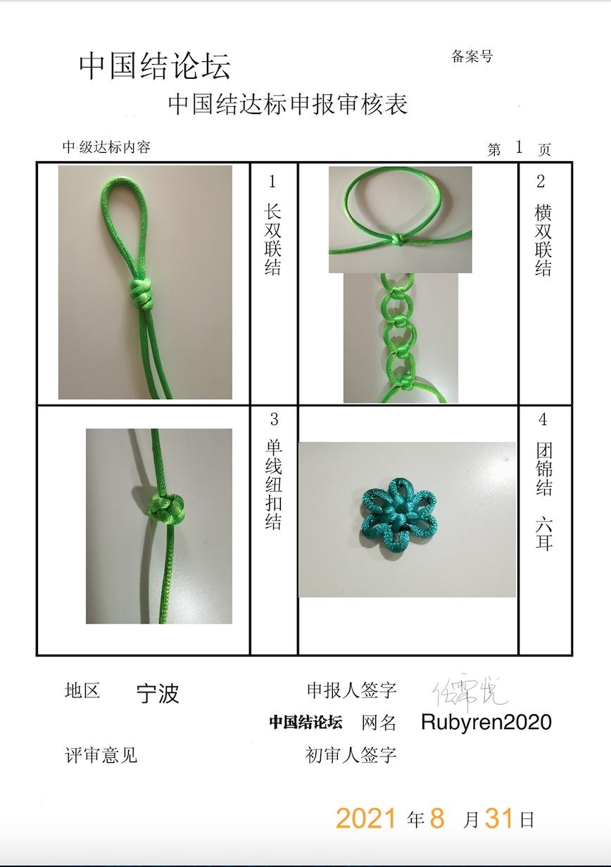 中国结论坛   中国绳结艺术分级达标审核 140605a3w1cfmjcw5wdf7c