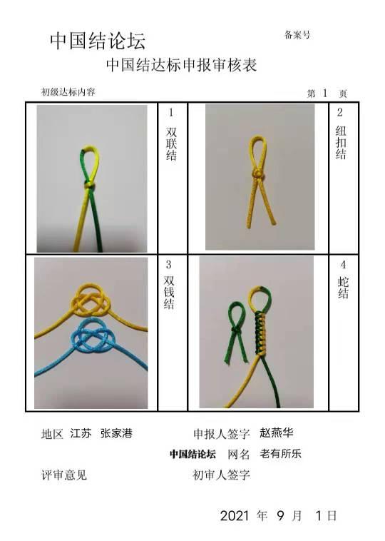 中国结论坛 我爱中国结  中国绳结艺术分级达标审核 194620ir5rrbukqbrr3ab4