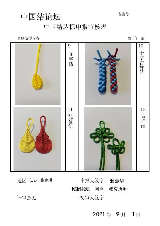 中国结论坛 我爱中国结  中国绳结艺术分级达标审核 194621taazvsi7i2i7v47p