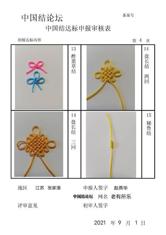 中国结论坛 我爱中国结  中国绳结艺术分级达标审核 194622hsjf35bbo1o2dfx1