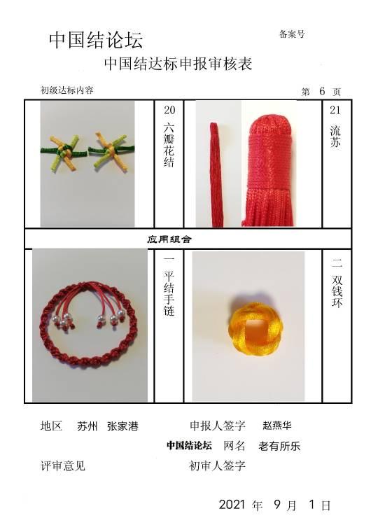 中国结论坛 我爱中国结  中国绳结艺术分级达标审核 194623hk1k2o8ttdqp1pdq