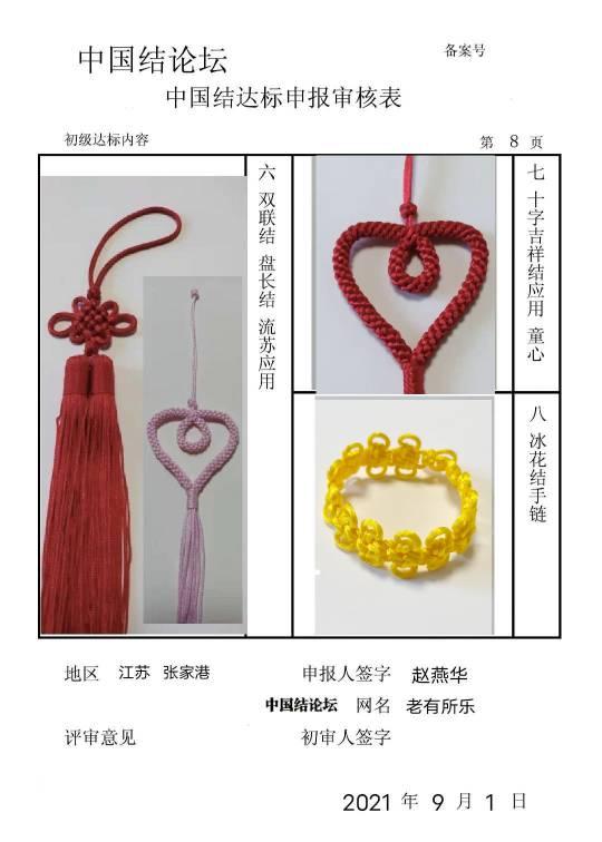 中国结论坛 我爱中国结  中国绳结艺术分级达标审核 194624ezytw3m2wrhxnn5c