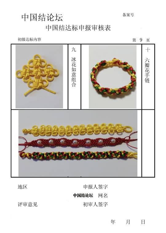 中国结论坛 我爱中国结  中国绳结艺术分级达标审核 194625ls65q6taf6qtqfam