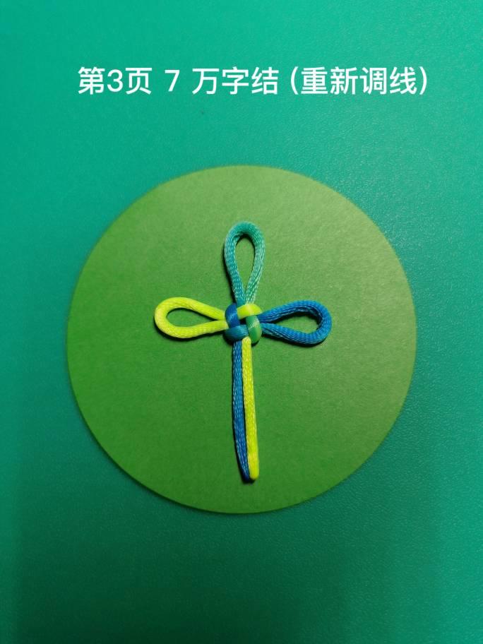 中国结论坛   中国绳结艺术分级达标审核 225850qrehelyu4elu31e1