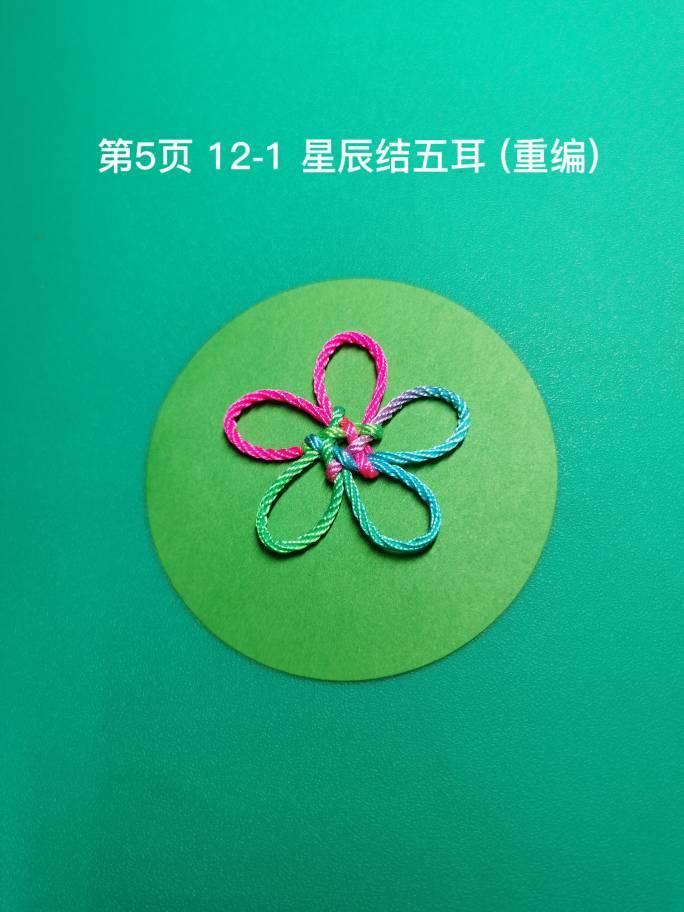 中国结论坛   中国绳结艺术分级达标审核 225958pmwewn32f1mhw41w