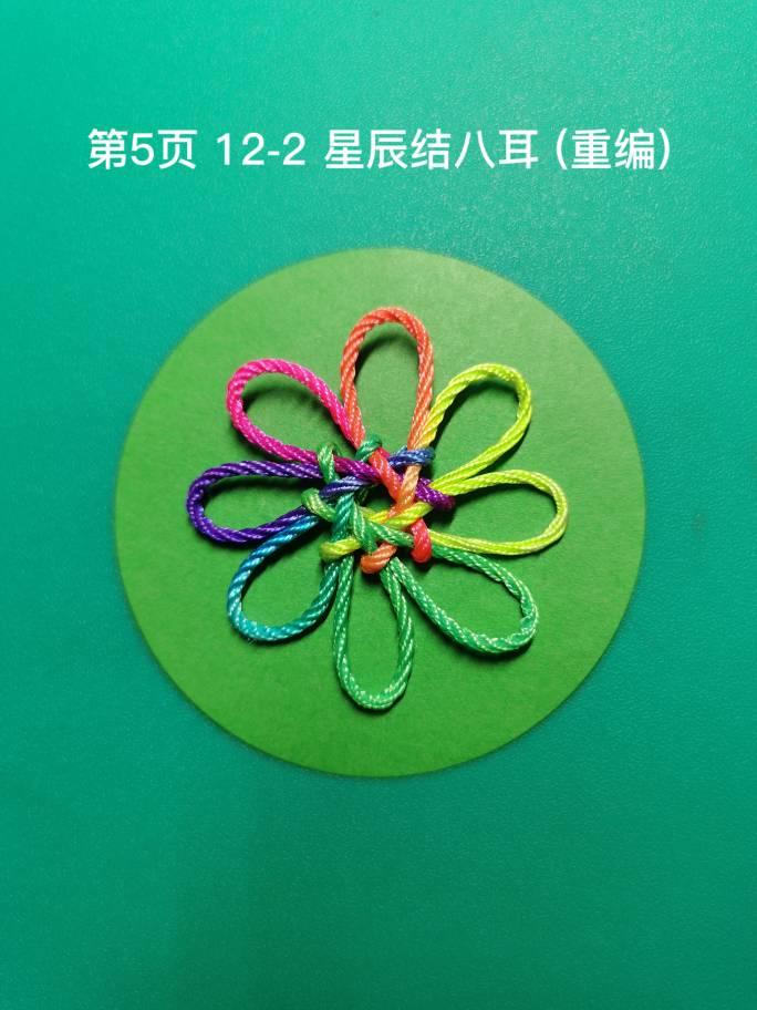 中国结论坛   中国绳结艺术分级达标审核 225958sdwn6wwc7h5c9ccq