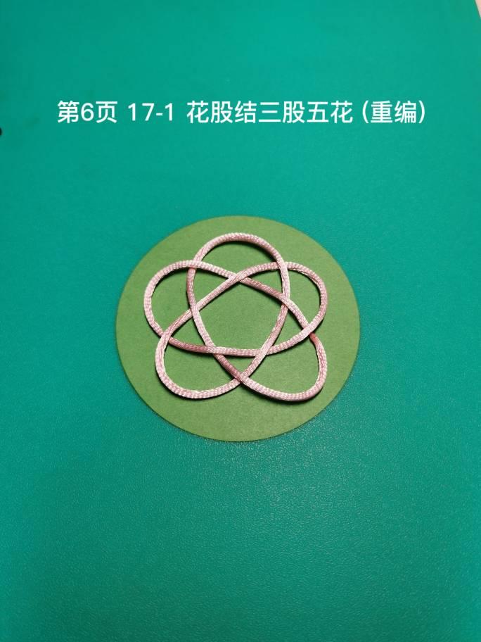 中国结论坛   中国绳结艺术分级达标审核 230048x1uvatm1qofzvht1