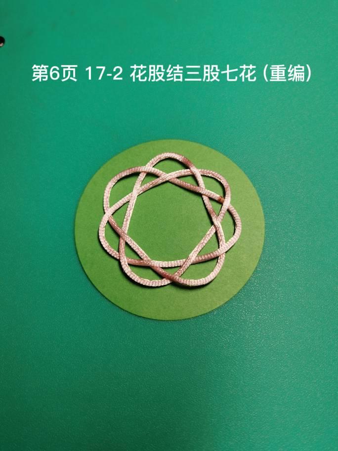 中国结论坛   中国绳结艺术分级达标审核 230049xiys4k3y24lwle44