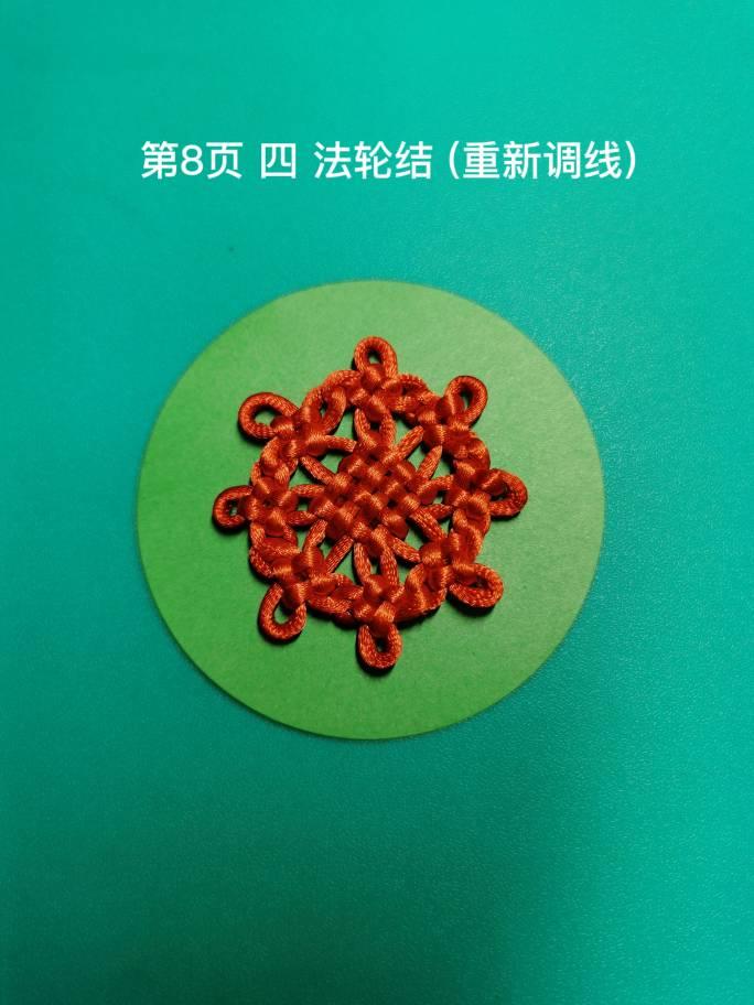 中国结论坛   中国绳结艺术分级达标审核 230144bzzaocxgx1m1akoz