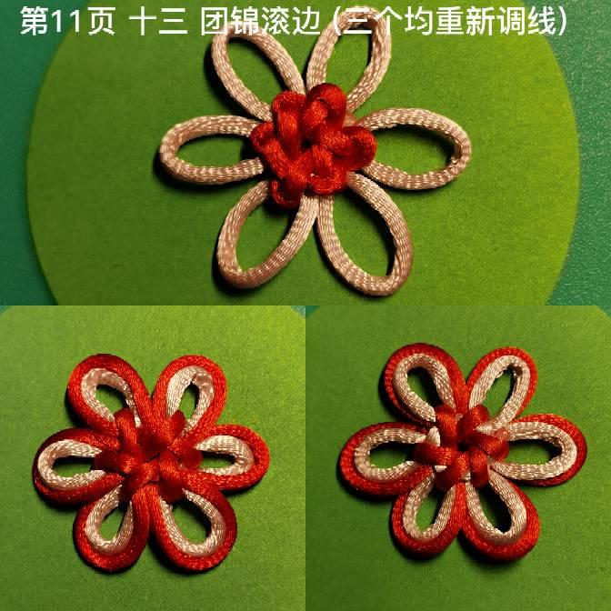 中国结论坛   中国绳结艺术分级达标审核 230145o7597x3kxzgn5cc5