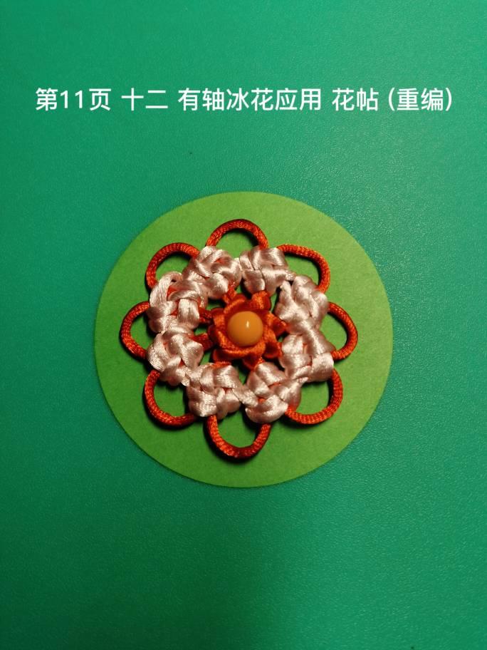 中国结论坛   中国绳结艺术分级达标审核 230145penz4n6zbnet93ge