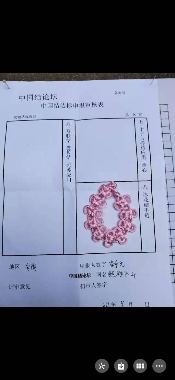 中国结论坛   中国绳结艺术分级达标审核 101725koopizfocplmpjpf