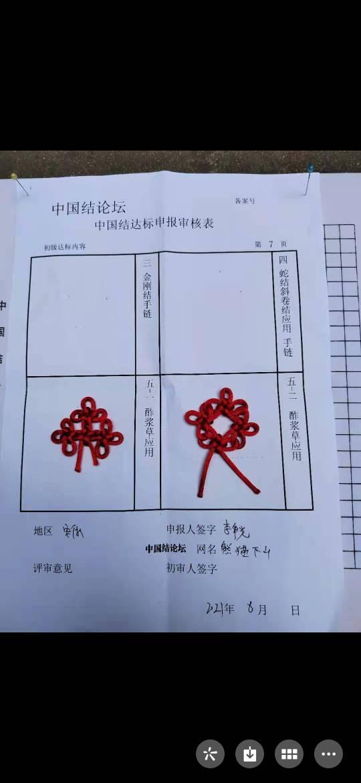 中国结论坛   中国绳结艺术分级达标审核 101725y9epe94vl4mmv439