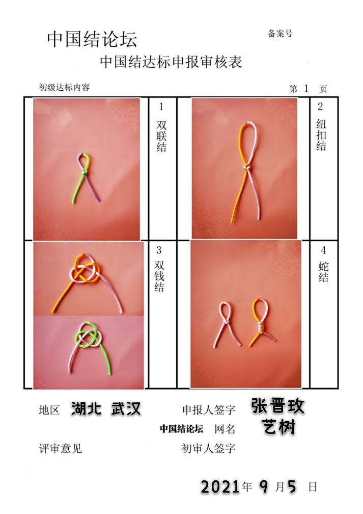 中国结论坛 艺树初级达标申请稿件  中国绳结艺术分级达标审核 193648iuc1080o9n1w3dwh