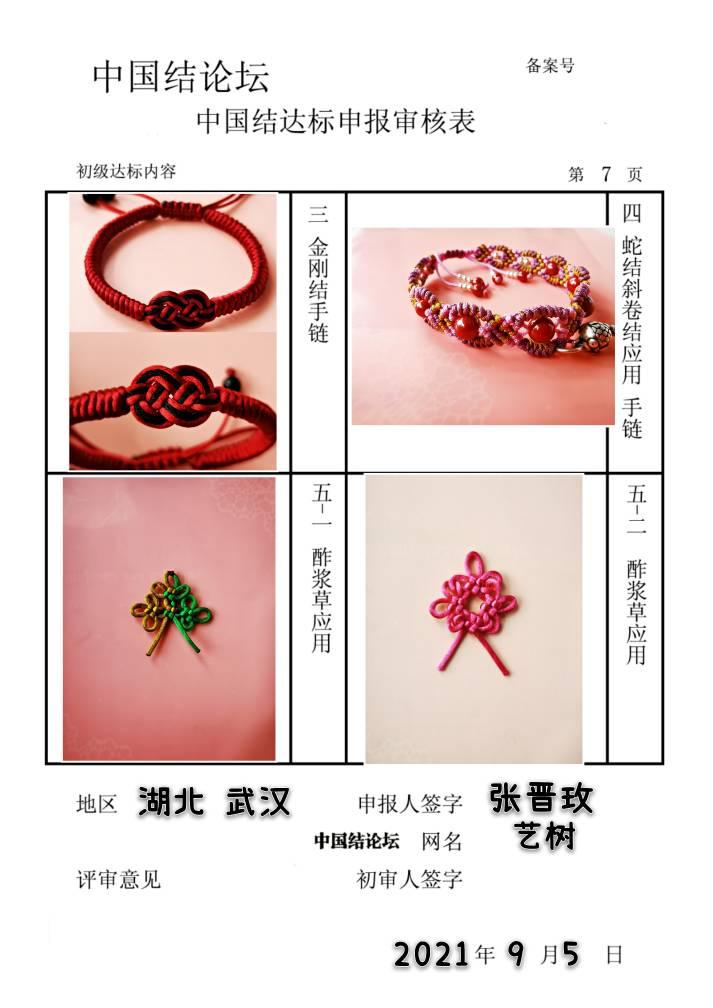 中国结论坛 艺树初级达标申请稿件  中国绳结艺术分级达标审核 193654lgwyjadvr85f8vr8