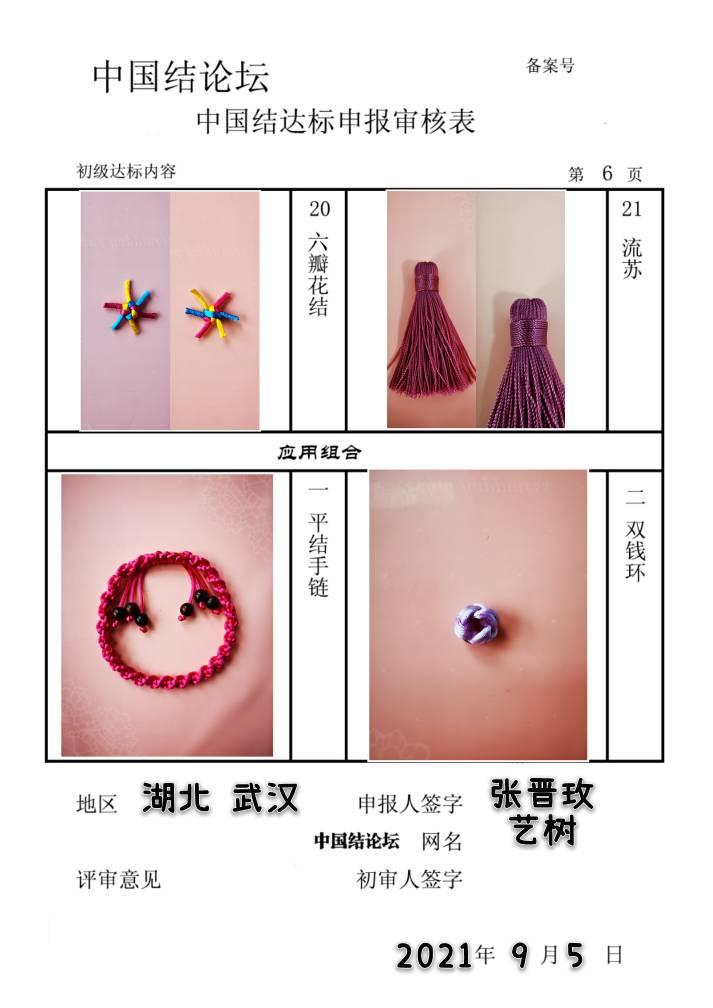 中国结论坛 艺树初级达标申请稿件  中国绳结艺术分级达标审核 193654zcn4bwn80bzv22cx