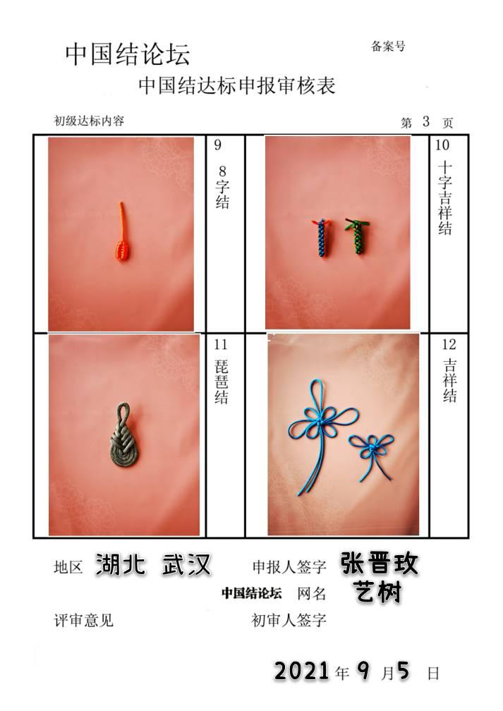 中国结论坛   中国绳结艺术分级达标审核 215957l4ooinz33j16oono
