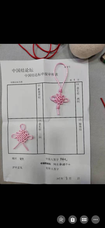 中国结论坛   中国绳结艺术分级达标审核 164431iemcbo7nkt43377b