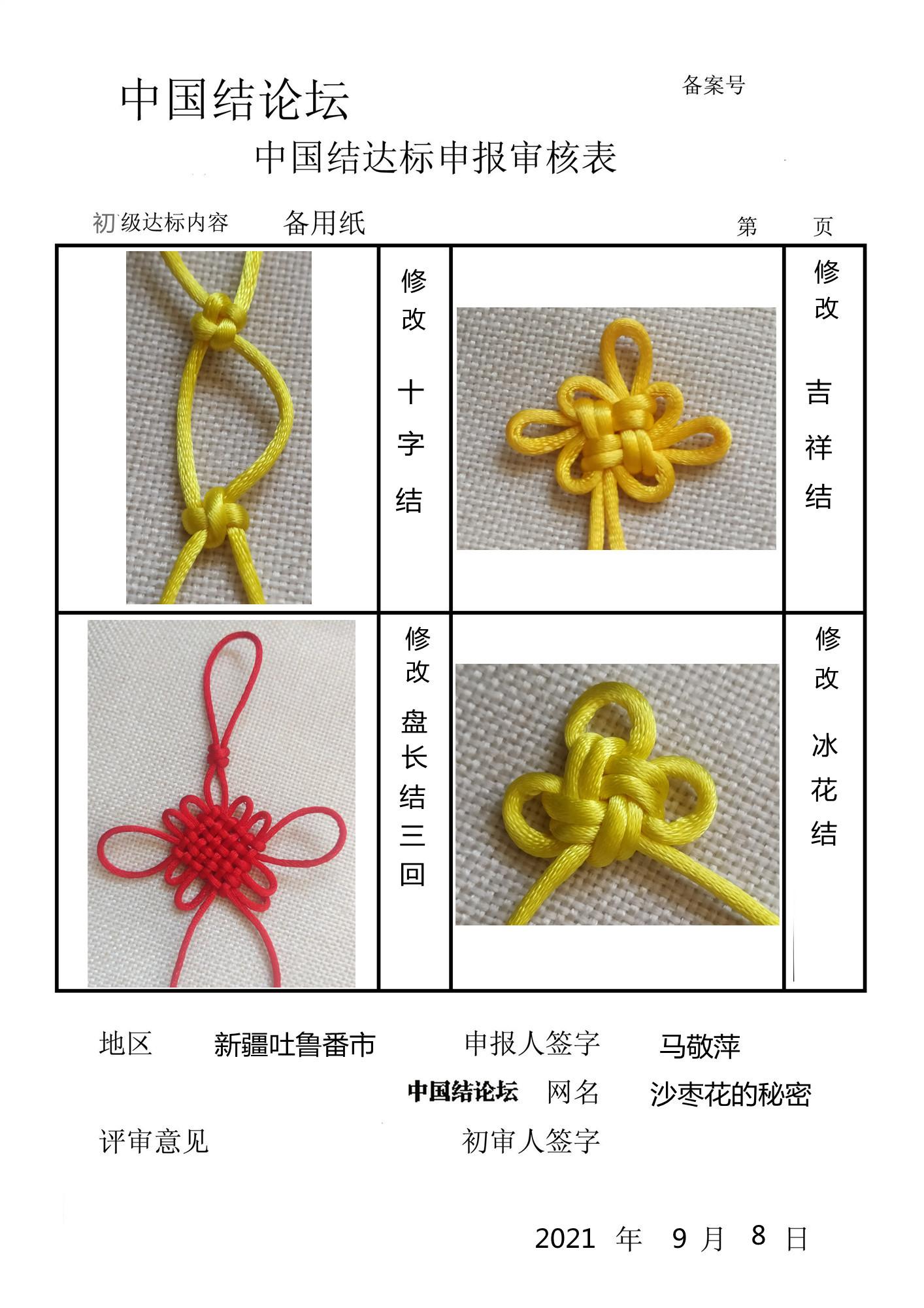 中国结论坛   中国绳结艺术分级达标审核 085232j1fwxmfzgm1t1hvc