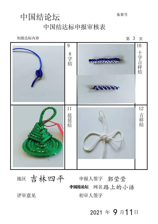 中国结论坛 路上的小语初级达标审核  中国绳结艺术分级达标审核 175828mvvidova4hwrhu4w