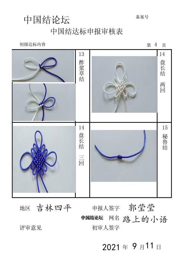 中国结论坛 路上的小语初级达标审核  中国绳结艺术分级达标审核 175829dsqpsbskskx688o6