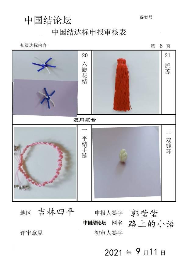 中国结论坛 路上的小语初级达标审核  中国绳结艺术分级达标审核 175830etlyvvvsglsvv1dd