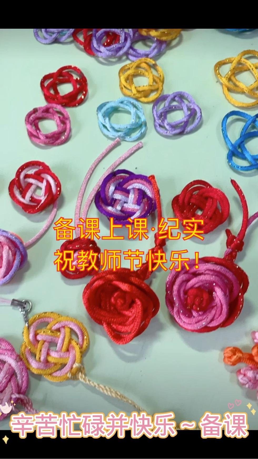 中国结论坛 9.10教师节快乐~备课上课纪实 备课与上课的区别,上课的快乐,我上课是为了自己快乐,快乐的冰上课,上课使我快乐图片 结艺网各地联谊会 164803yyjud1rd1rhzmkuk