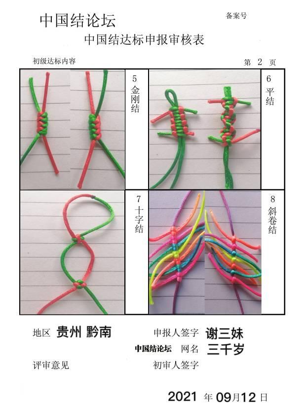 中国结论坛 三千岁的初级达标审核  中国绳结艺术分级达标审核 180422p7s0d4zggoh7xoho