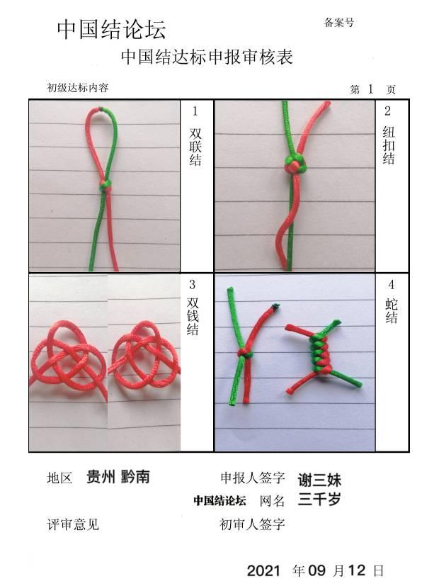 中国结论坛 三千岁的初级达标审核  中国绳结艺术分级达标审核 180422x4gaouuz4g3l379u