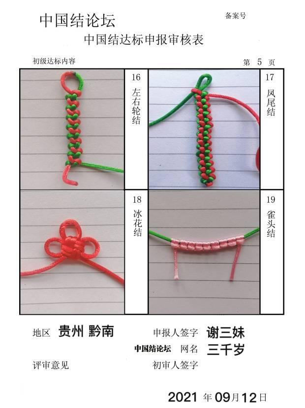 中国结论坛 三千岁的初级达标审核  中国绳结艺术分级达标审核 180424f8k8jkckcici2lcu