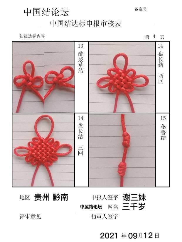 中国结论坛 三千岁的初级达标审核  中国绳结艺术分级达标审核 180424gry457yfiiz416wq