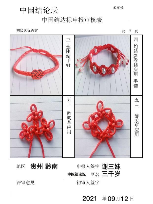 中国结论坛 三千岁的初级达标审核  中国绳结艺术分级达标审核 180425e0y5x03hpm053xb5