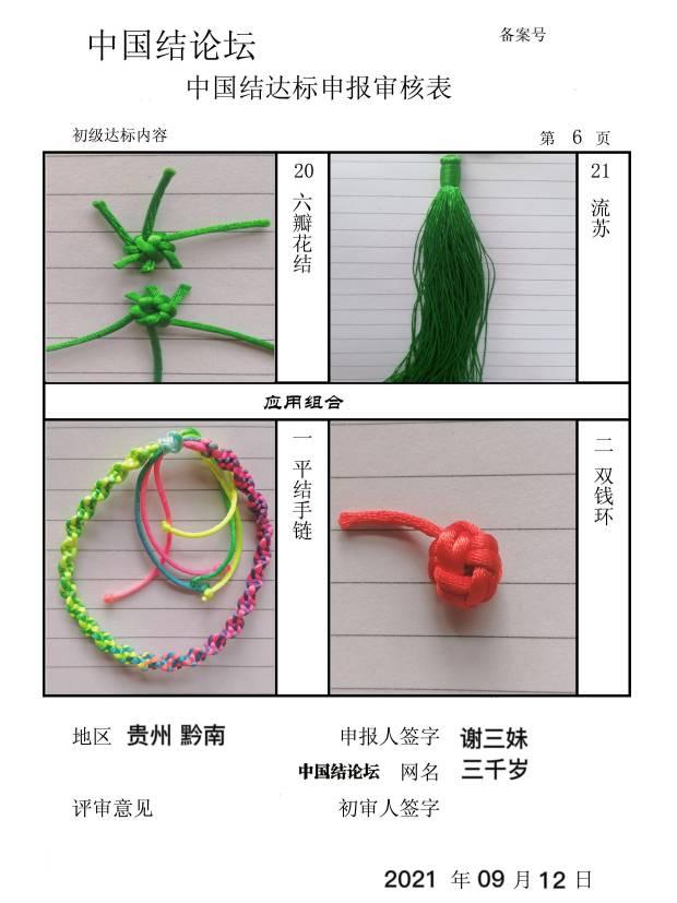 中国结论坛 三千岁的初级达标审核  中国绳结艺术分级达标审核 180425r5sa5va4uafv6qdw