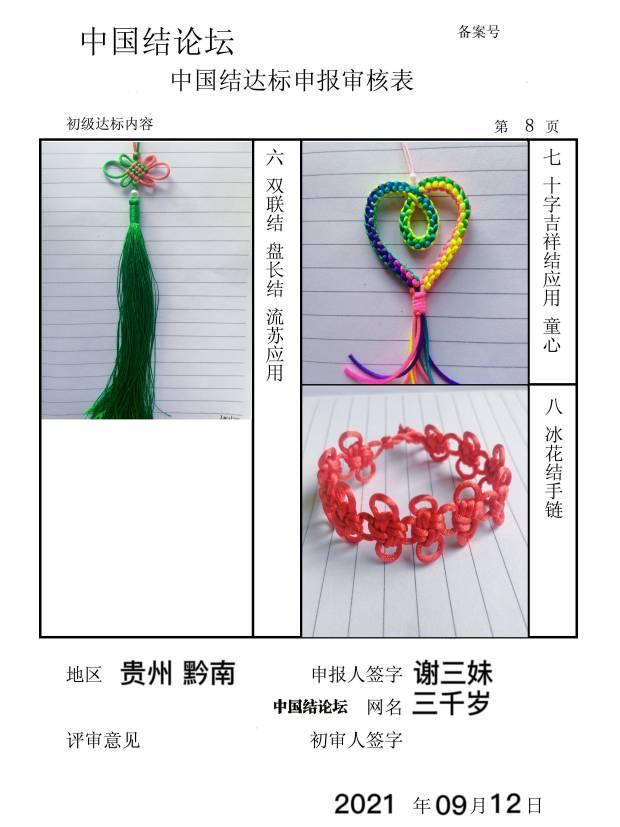 中国结论坛 三千岁的初级达标审核  中国绳结艺术分级达标审核 180426plcgvepnpplgqe70