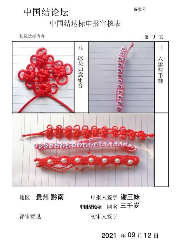 中国结论坛 三千岁的初级达标审核  中国绳结艺术分级达标审核 180427hswu7y7gpxjlucxg