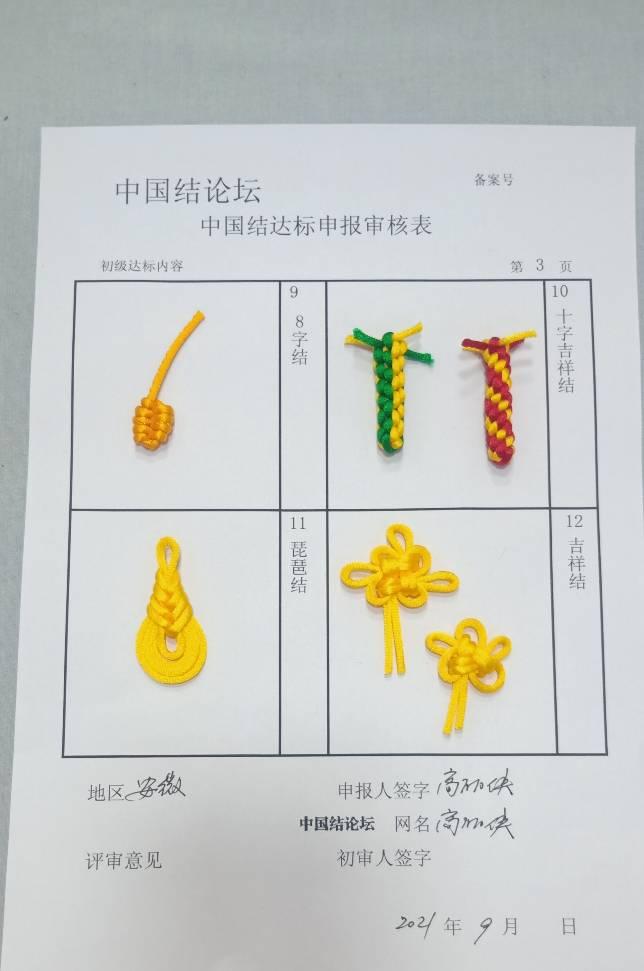 中国结论坛 高丽侠的初级结考核  中国绳结艺术分级达标审核 174401eg96o91g66ffcu6f