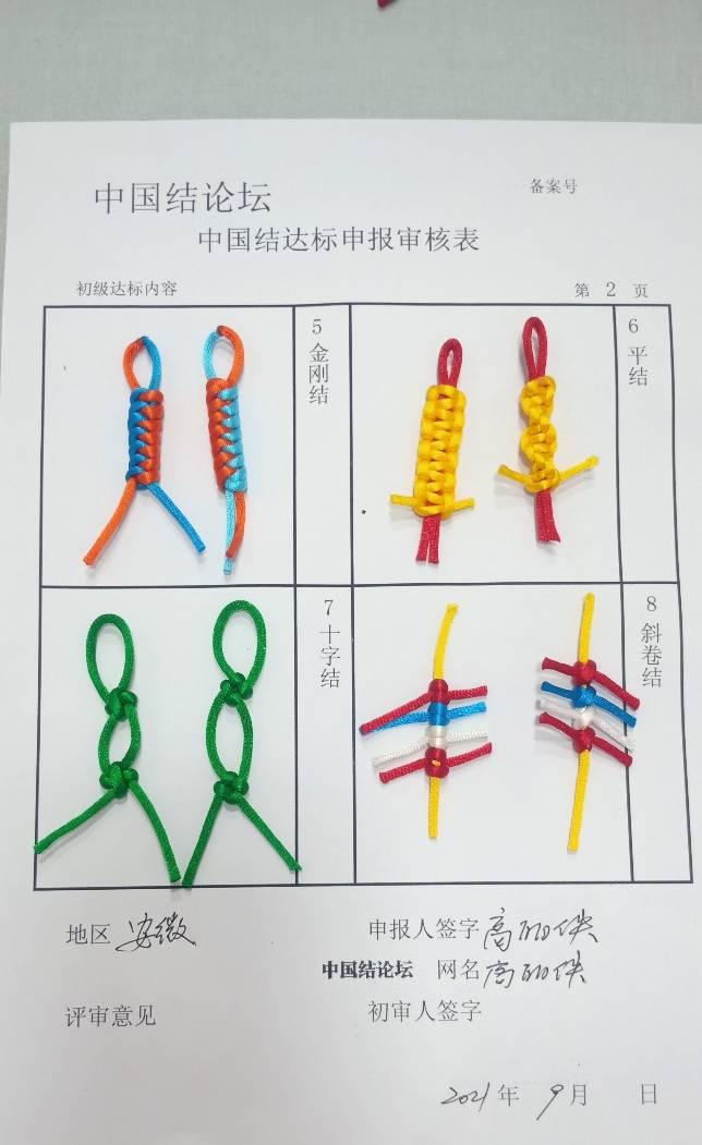 中国结论坛 高丽侠的初级结考核  中国绳结艺术分级达标审核 174401lejuuguzy1rmv6vs
